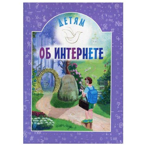 Купить Детям об интернете. 3-е изд, Белорусская Православная Церковь, Детская художественная литература