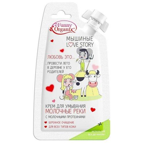 Funny Organix крем для умывания с молочными протеинами Молочные реки Мышиные Love Story для лица, 20 мл