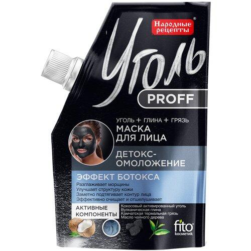 Купить Уголь Proff Маска для лица Уголь+Глина+Грязь Детокс-омоложение Народные рецепты, 50 мл