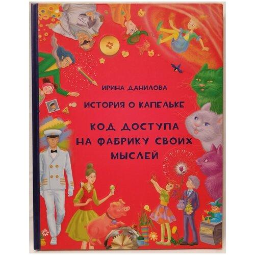 Книга для детей «История о Капельке. Код доступа на фабрику своих мыслей» (Автор Ирина Данилова. Издательство Капелька)