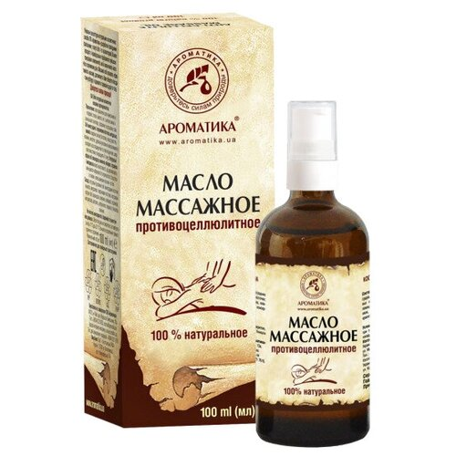 Фото - Ароматика масло массажное Противоцеллюлитное 100 мл ароматика репейное масло против выпадения волос 100 мл