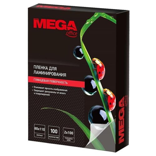 Пакетная пленка для ламинирования ProMEGA Пленка для ламинирования 80x110 мм 100 мкм глянцевая 100 шт.