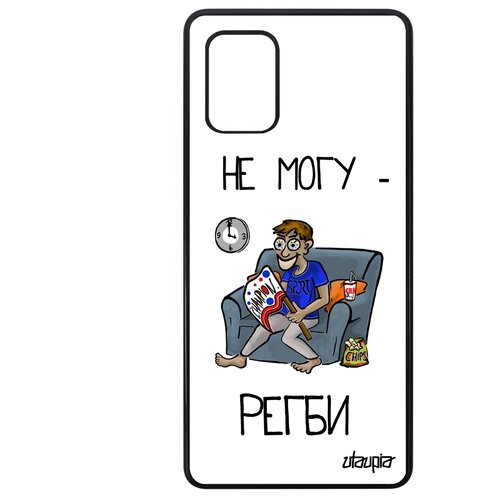 """Чехол для телефонов Galaxy A71, """"Не могу - смотрю регби!"""" Спорт Карикатура"""