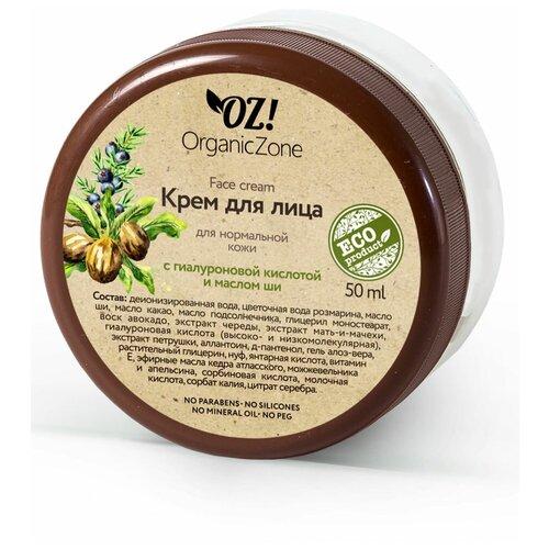 Купить OZ! OrganicZone Крем для лица для нормальной кожи с гиалуроновой кислотой и маслом Ши, 50 мл