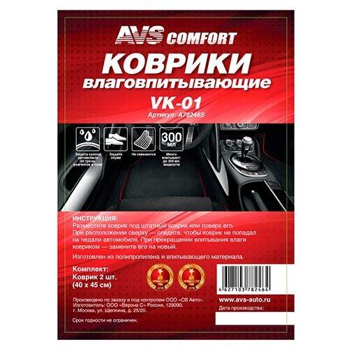 Комплект ковриков салона AVS VK-01 2 шт. черный видеорегистратор avs vr 802shd черный
