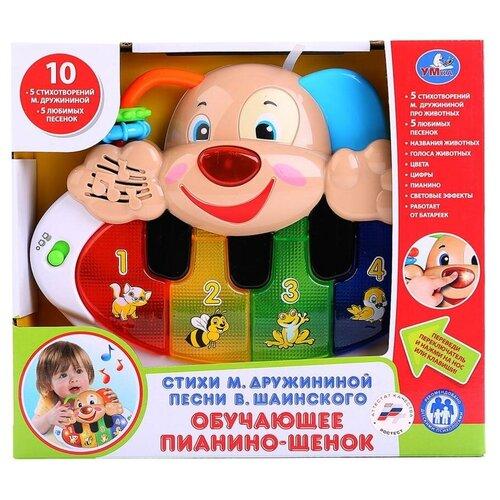 Интерактивная развивающая игрушка Умка Обучающее пианино-щенок