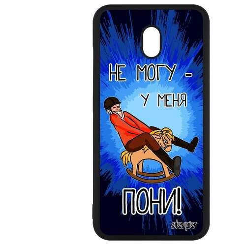 "Чехол на телефон Redmi 8A, ""Не могу - у меня пони!"" Лошадь Повод"