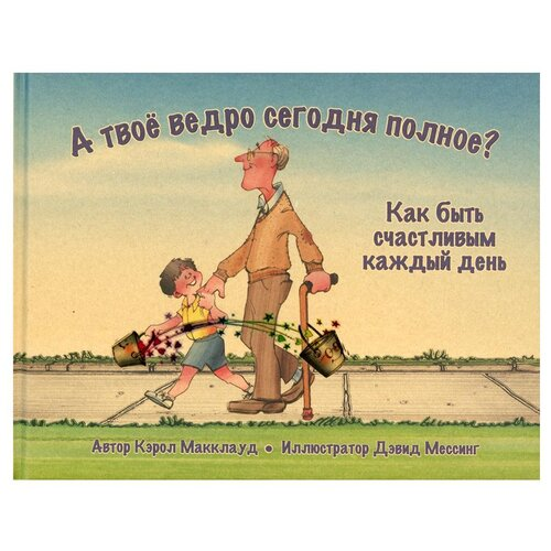 Купить А твое ведро сегодня полное? Как быть счастливым каждый день, Попурри, Книги для родителей