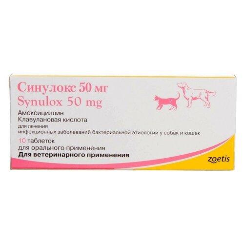 Zoetis Синулокс 50 мг, противоинфекционные таблетки для взрослых кошек и собак малых пород 10 таблеток