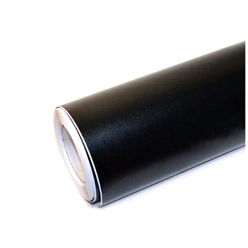 Винилова плёнка - кожа, для оклейки салона авто: 152х300 см, цвет: черный