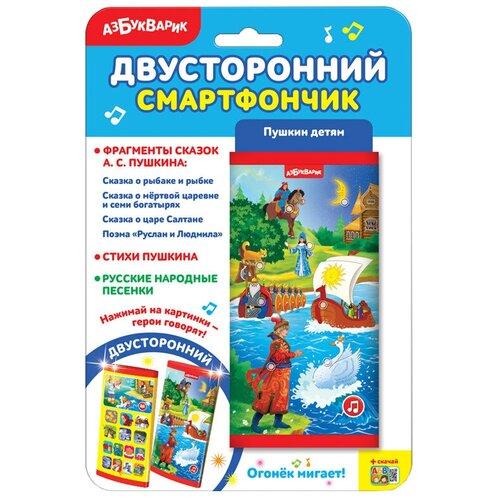 Купить Развивающая игрушка Азбукварик Двусторонний смартфончик Пушкин детям, желтый/красный, Развивающие игрушки