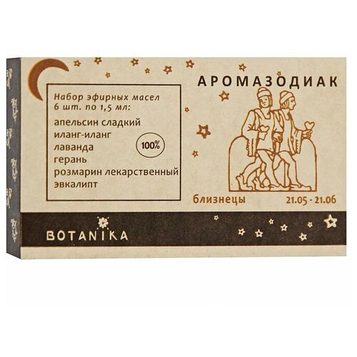 BOTAVIKOS набор эфирных масел Аромазодиак Близнецы, 9 млх 6 шт.