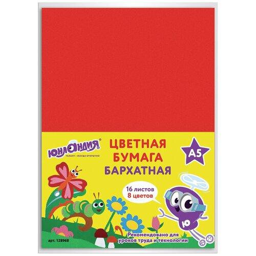 Цветная бумага бархатная На полянке Юнландия, A5, 16 л., 8 цв.