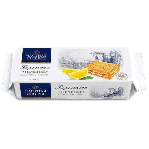 печенье датское сахарное 400г частная галерея Печенье Частная Галерея веронское нежное с лимонным кремом, 144 г
