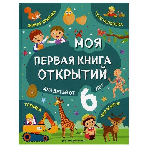 Купить Моя первая книга открытий: для детей от 6 лет, ЭКСМО, Познавательная литература