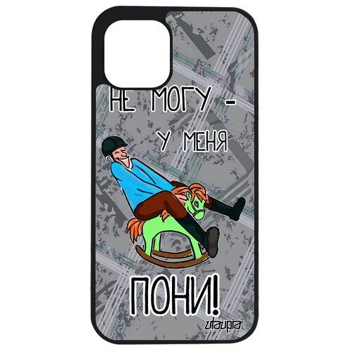 "Чехол на смартфон Apple iPhone 12, ""Не могу - у меня пони!"" Юмор Комикс"