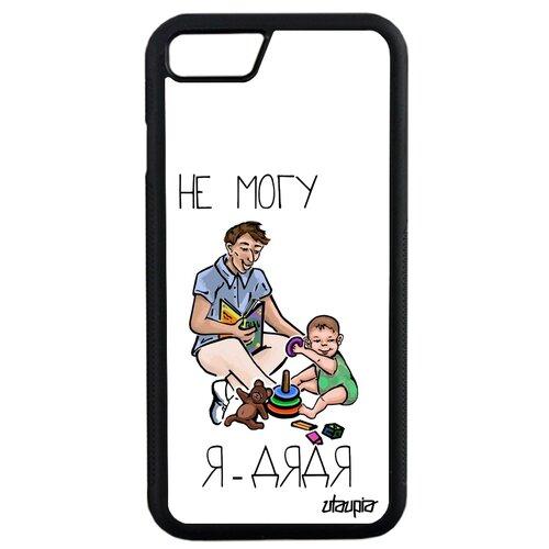"""Чехол для телефонов Apple iPhone SE 2020, """"Не могу - стал дядей!"""" Юмор Шутка"""