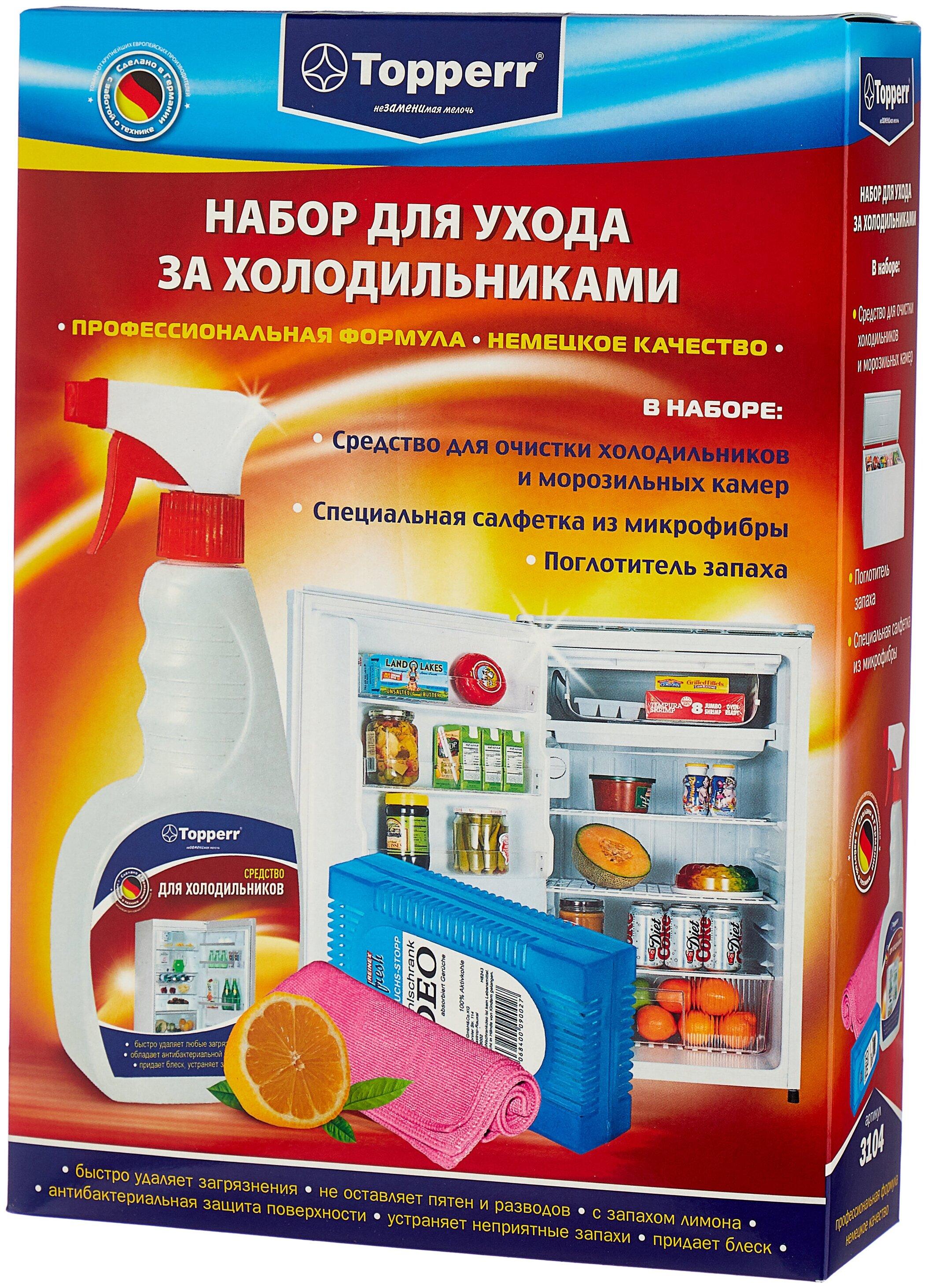 Набор Topperr для ухода за холодильниками 3104 — купить по выгодной цене на Яндекс.Маркете