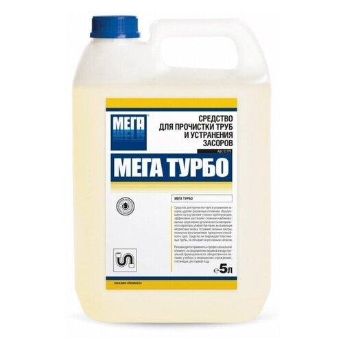 мега Мега Средство для прочистки труб и устранения засоров Мега Турбо, 5 л