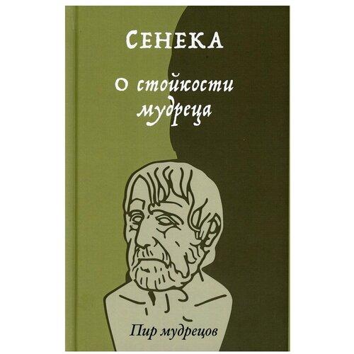 Купить О стойкости мудреца, Рипол Классик, Детская художественная литература