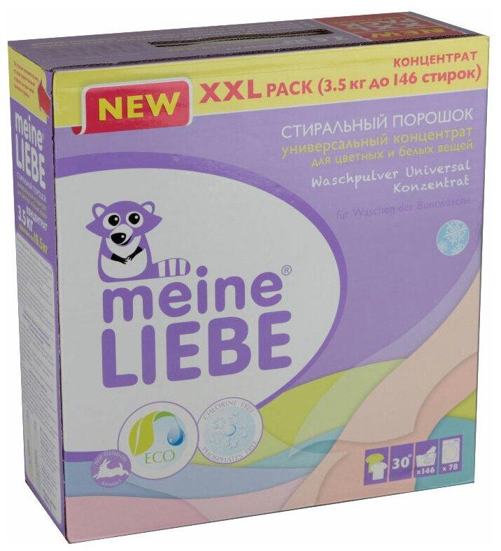 Стиральный порошок Meine Liebe Универсальный — купить по выгодной цене на Яндекс.Маркете