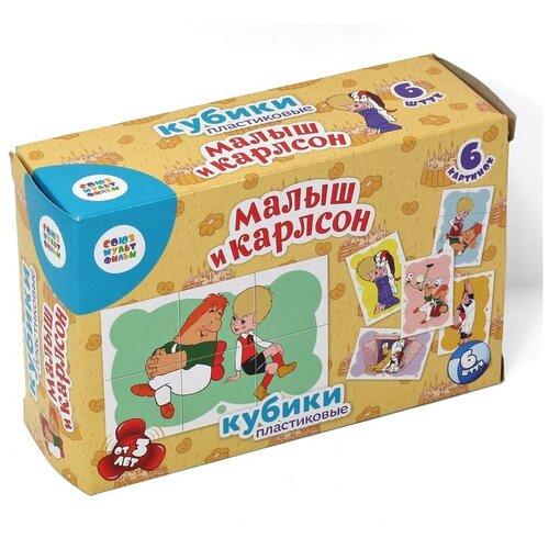 Фото - Кубики Малыш и Карлсон, 6 штук (без обклейки) пазлы десятое королевство пазл малыш и карлсон 30 элементов