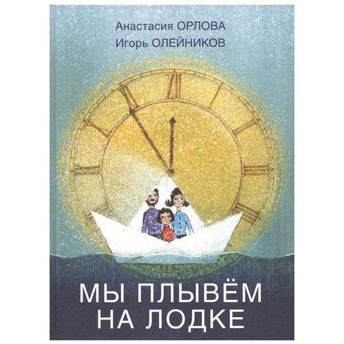 Орлова А., Олейников И.