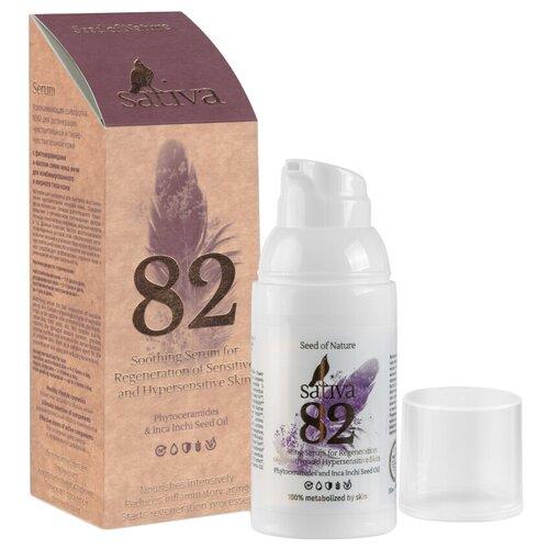 Sativa Serum №82 Успокаивающая сыворотка для лица для регенерации чувствительной и гиперчувствительной кожи, 30 мл
