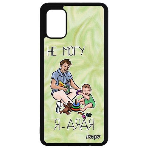 "Чехол на смартфон Samsung Galaxy A51, ""Не могу - стал дядей!"" Карикатура"