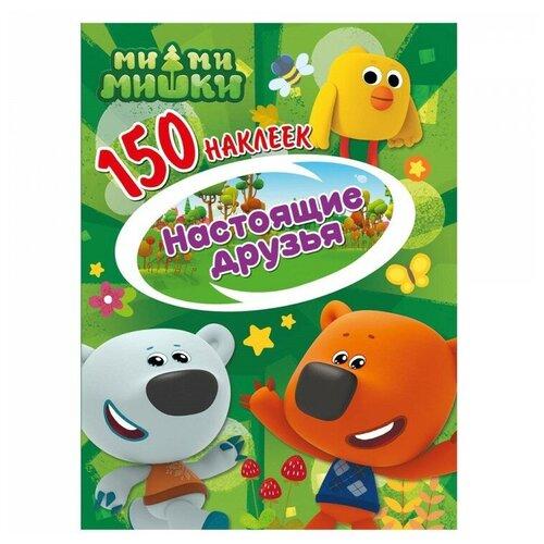 Купить ND Play Книжка с наклейками. 150 наклеек. Ми-ми-мишки. Настоящие друзья, Наклейки