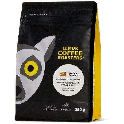 Фото - Кофе в зернах Lemur Coffee Roasters Уганда - робуста, 250 г кофе в зернах lemur coffee roasters ирландский крем ароматизированный 1 кг