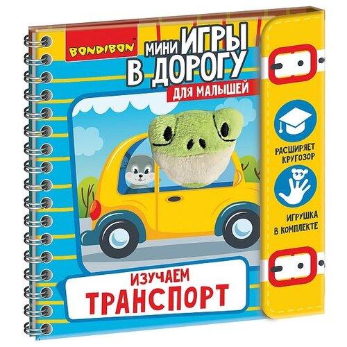 Купить Игры в дорогу Bondibon Изучаем транспорт (ВВ4982), Настольные игры
