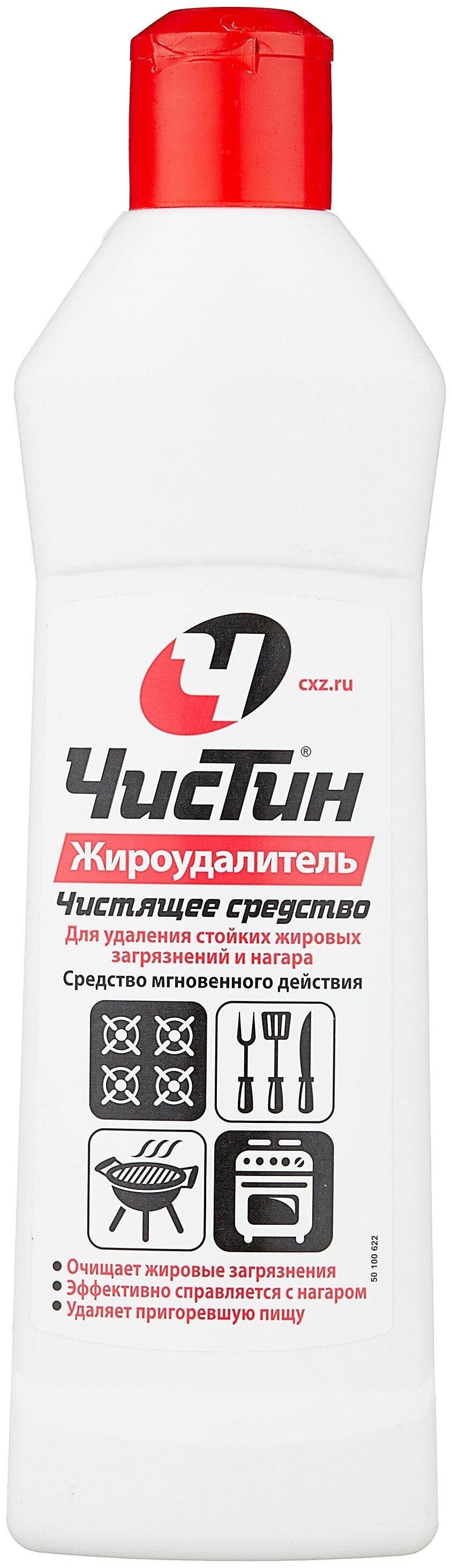 Гель для кухни Жироудалитель ЧИСТИН — купить по выгодной цене на Яндекс.Маркете