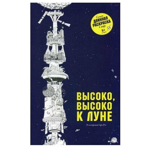 Книги Манн, Иванов и Фербер Высоко, высоко к Луне манн иванов и фербер сборник невозможное возможно головоломки