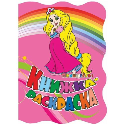 Фото - Учитель Раскраска Принцессы (с вырубкой) учитель раскраска любимые сказки с вырубкой