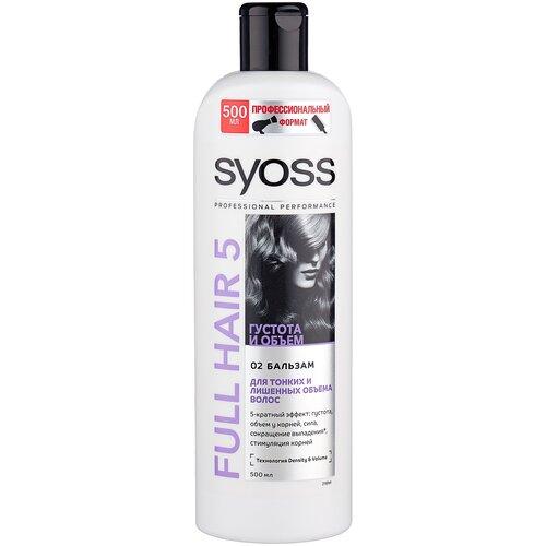 Купить Syoss бальзам Full Hair 5 Густота и объем, 500 мл