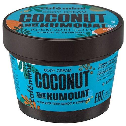 Фото - Крем для тела Cafe mimi Кокос и Кумкват, 110 мл cafe mimi sos бальзам для губ кокос