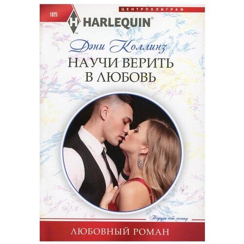 Научи верить в любовь: роман