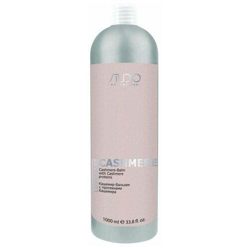 Kapous Professional кашемир-бальзам для волос Studio Professional Luxe Care с протеинами кашемира, 1000 мл