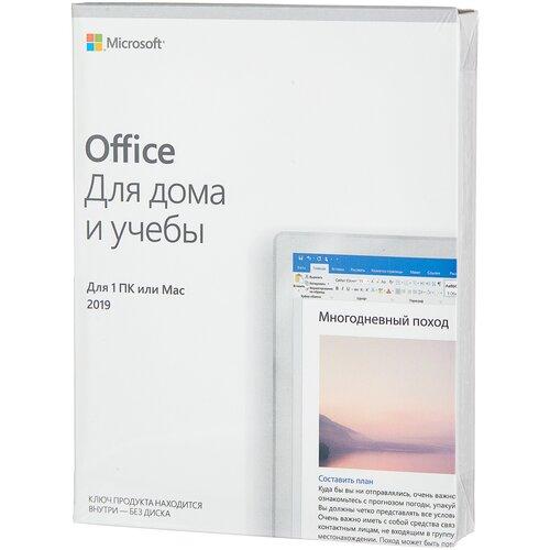 Microsoft Office для дома и учебы 2019, коробочная версия, русский, кол-во лицензий: 1, срок действия: бессрочная