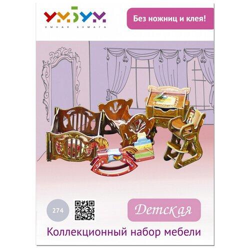 Сборная модель Умная Бумага Мебель: Детская (274)