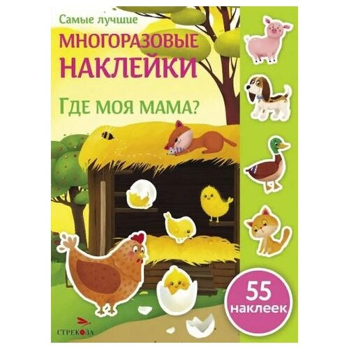 Где моя мама