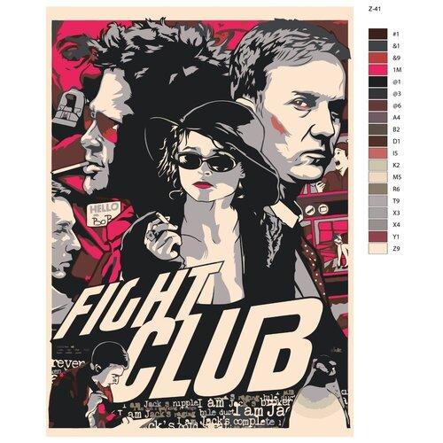 Картина по номерам «Бойцовский клуб» 50х70 см (Z-41)