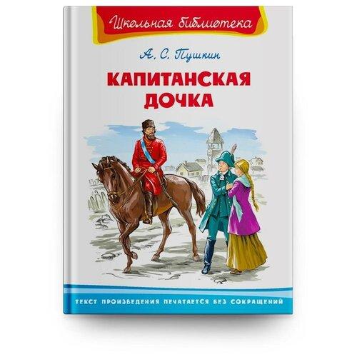 Книга Омега Школьная библиотека Капитанская дочка Пушкин А.С.
