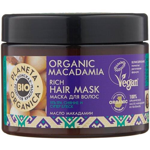Planeta Organica BIO Organic Macadamia Маска для волос для сияния и блеска, 300 мл кондиционер для белья planeta organica гипоалергенный 1 л