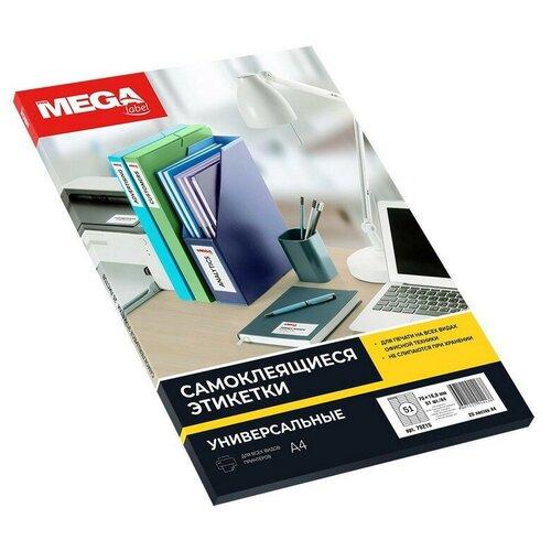 Этикетки самоклеящиеся Promega label 70х16,9 мм/51 шт. на листе А4 (25л. самоклеящиеся этикетки index label ф a4 разм 70х16 9 51 этикетка на листе 25 листов в упаковке