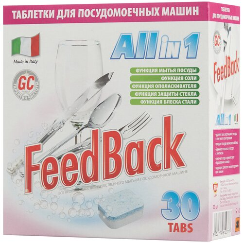 Фото - FeedBack All in 1 таблетки для посудомоечной машины, 30 шт. aquarius all in 1 таблетки для посудомоечной машины 150 шт
