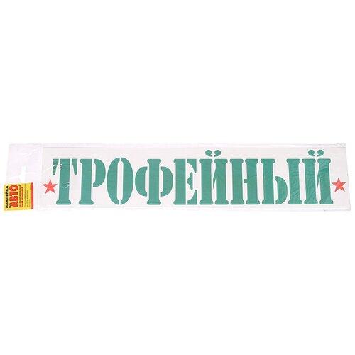 Декоративная наклейка Жирафф виниловая Трофейный (НДП-46) белый/зеленый