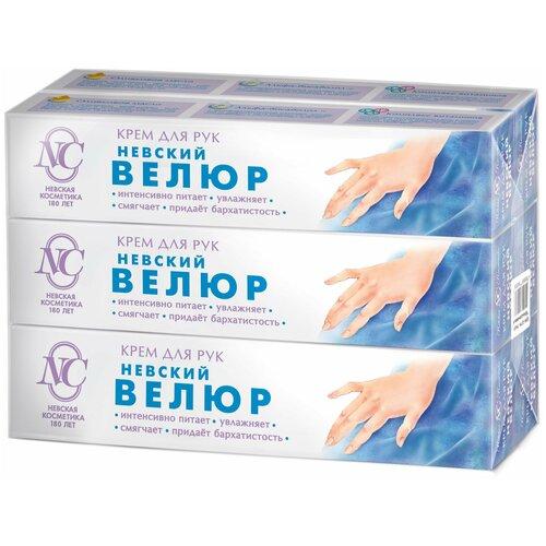 Крем для рук Невский Велюр 50 мл 6 шт. в наборе