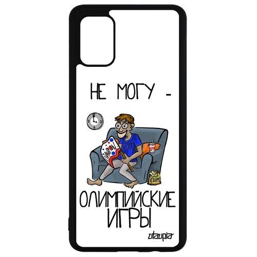 "Чехол на смартфон Galaxy A51, ""Не могу - олимпийские игры!"" Спорт Карикатура"